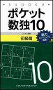 【送料無料】ポケット数独初級篇(10) [ ニコリ ]