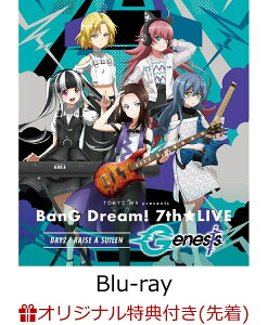 【楽天ブックス限定先着特典】TOKYO MX presents 「BanG Dream! 7th☆LIVE」 DAY2:RAISE A SUILEN「Genesis」(L判ブロマイド付き)【Blu-ray】