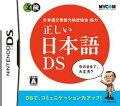 正しい日本語DS 日本語文章能力検定協会協力