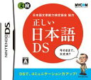 正しい日本語DS
