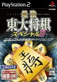 マイコミBEST 最強 東大将棋スペシャルIIの画像