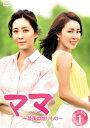 【楽天ブックスならいつでも送料無料】ママ〜最後の贈りもの〜 DVD-BOX1 [ ソン・ユナ ]