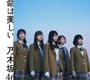 楽天乃木坂46グッズ命は美しい (Type-B CD+DVD) [ 乃木坂46 ]