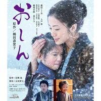 おしん【Blu-ray】