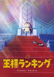 王様ランキング Blu-ray Disc BOX 3(完全生産限定版)