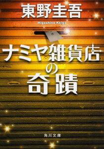 【楽天ブックスならいつでも送料無料】ナミヤ雑貨店の奇蹟 [ 東野圭吾 ]