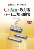 CとAmで吹けるハーモニカ50曲集改訂版
