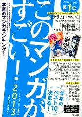 【送料無料】このマンガがすごい!(2013) [ 『このマンガがすごい!』編集部 ]