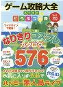 ゲーム攻略大全(Vol.20) あつまれどうぶつの森なりきりコスプレカタログ576 (100%ムックシリーズ)