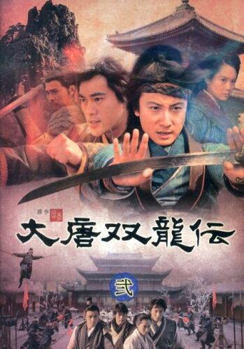 DVD>大唐双龍伝(DVD-BOXセット)(2) [ 黄易 ]