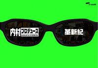 内村プロデュース〜革新紀
