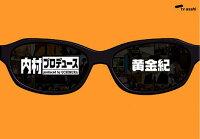 内村プロデュース〜黄金紀