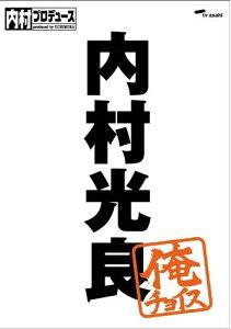 【送料無料】内村プロデュース〜俺チョイス 内村光良〜俺チョイス [ 内村光良 ]