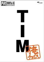内村プロデュース〜俺チョイス TIM〜俺チョイス