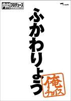 内村プロデュース〜俺チョイス ふかわりょう〜俺チョイス(初回生産限定)