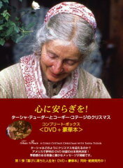 【送料無料】心に安らぎを!~ターシャ・テューダーとコーギー・コテージのクリスマス