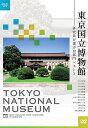 【送料無料】東京国立博物館 ~研究員が選ぶ12部門ベスト3~