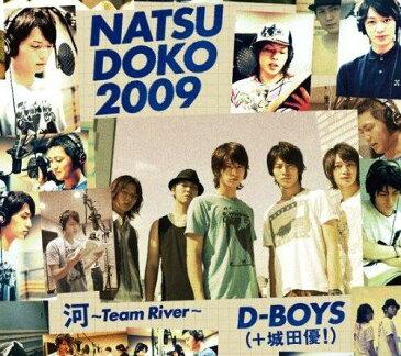 夏どこ2009 河ーTeam Riverバージョン(3CD+2DVD) [ D-BOYS ]