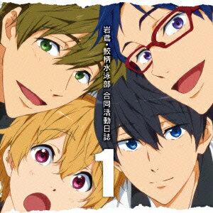 【楽天ブックスならいつでも送料無料】TVアニメ『Free!-Eternal Summer-』ドラマCD Vol.1 [ (ド...