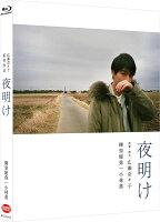 夜明け(特装限定版)【Blu-ray】