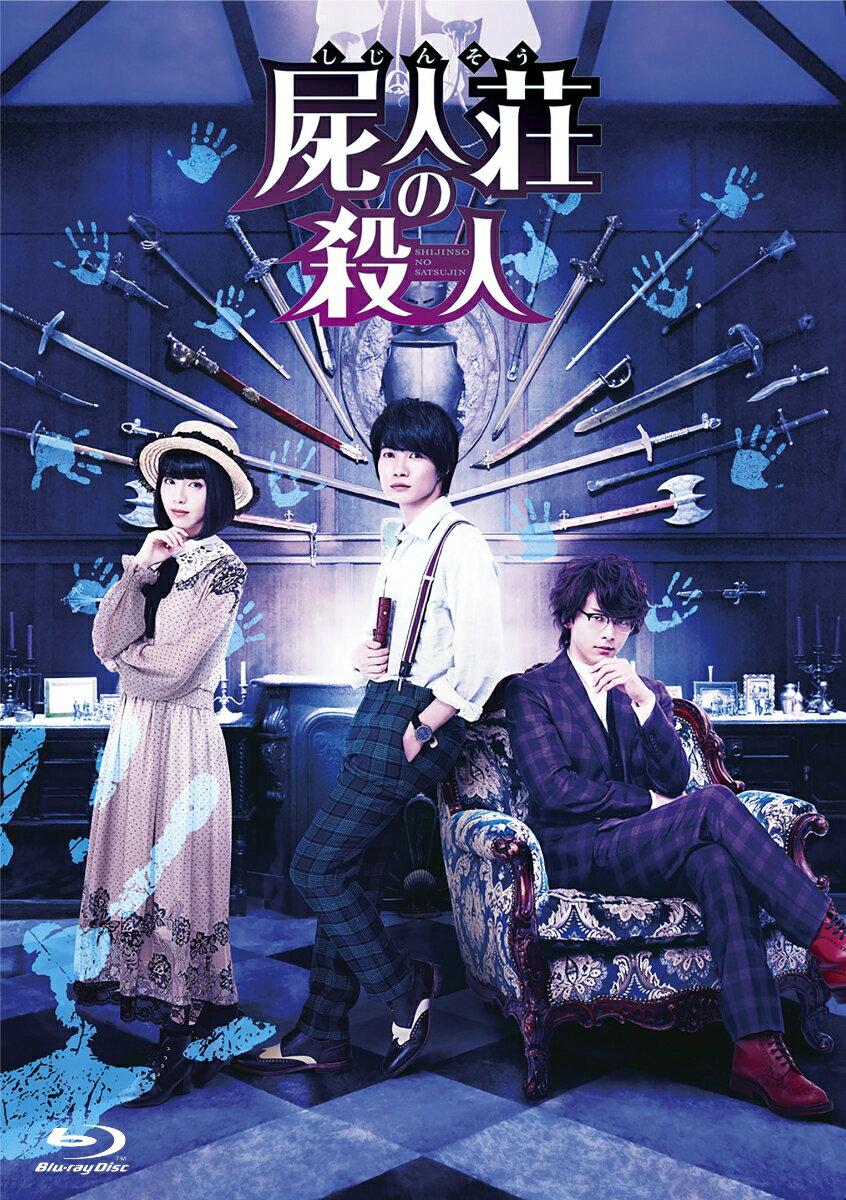 屍人荘の殺人 豪華版【Blu-ray】