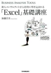 新人コンサルタントが入社時に叩き込まれる「Excel」基礎講座 BUSINESS ANALYSIS TOOLS [ 加藤昌生 ]