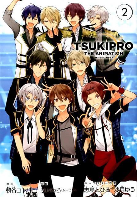 TSUKIPRO THE ANIMATION 2巻画像
