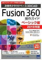 Fusion360操作ガイド ベーシック編(2019年版)