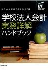 学校法人会計実務詳解ハンドブック [ 新日本有限責任監査法人 ]