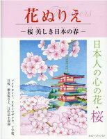 花ぬりえ 桜 美しき日本の春