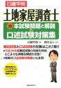 楽天ブックスで買える「日建学院土地家屋調査士本試験問題と解説&口述試験対策集(平成28年度) [ 日建学院 ]」の画像です。価格は1,320円になります。