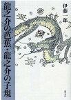 龍之介の芭蕉・龍之介の子規 [ 伊藤一郎(日本近代文学) ]