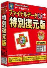【送料無料】ファイナルデータ9.0plus 特別復元版