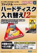 ファイナルハードディスク入れ替え12 PRO