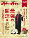ananSPECIAL anan50周年記念 江原啓之さん直