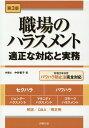 職場のハラスメント第3版 適正な対応と実務 [ 中井智子(弁護士) ]