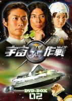 宇宙犬作戦 DVD-BOX2