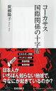 コーカサス国際関係の十字路 (集英社新書) [ 廣瀬陽子(政治学) ]
