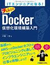 ITエンジニアになる! チャレンジ Docker仮想化環境構築入門 [ 小島 一也 ]
