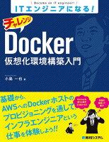 ITエンジニアになる! チャレンジ Docker仮想化環境構築入門