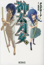 神太刀女(9) (MFコミックス...
