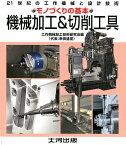 機械加工&切削工具 機械加工の基本は切削 (21世紀の工作機械と設計技術) [ 工作機械加工技術研究会 ]