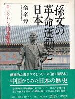 【バーゲン本】孫文の革命運動と日本
