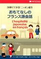 30秒でできる!ニッポン紹介おもてなしのフランス語会話