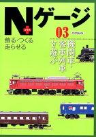 Nゲージプラス(03)
