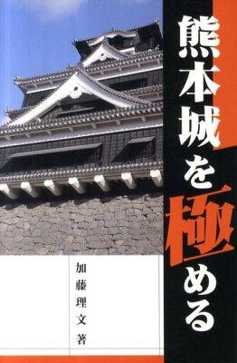 【楽天ブックスならいつでも送料無料】熊本城を極める [ 加藤理文 ]
