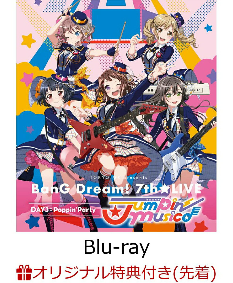 【楽天ブックス限定先着特典】TOKYO MX presents 「BanG Dream! 7th☆LIVE」 DAY3:Poppin'Party「Jumpin' Music♪」(L判ブロマイド付き)【Blu-ray】画像
