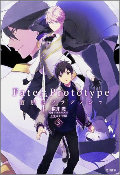 コミック, その他 FatePrototype3