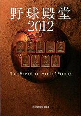 【送料無料】野球殿堂(2012) [ 野球体育博物館 ]