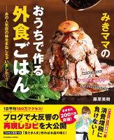 みきママのおうちで作る外食ごはんーあの人気店の味をまねしちゃいました〜!!-